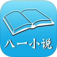 八一小说app
