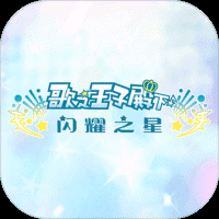歌之王子殿下闪耀之星官方版v0.3.0安卓版
