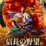 信长之野望:大志日文名字输入器第5版