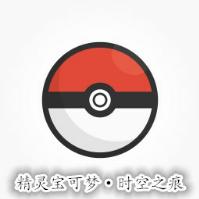 精灵宝可梦时空之痕2.7.70