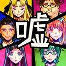 谎言游戏(嘘つきゲ�`ム)1.09 ios版