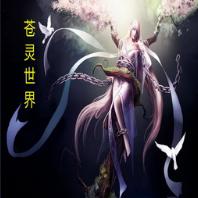 苍灵世界1.1.0正式版