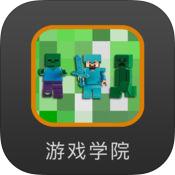 游戏学院for我的世界Minecraftv1.0.5
