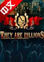 亿万僵尸They Are Billions