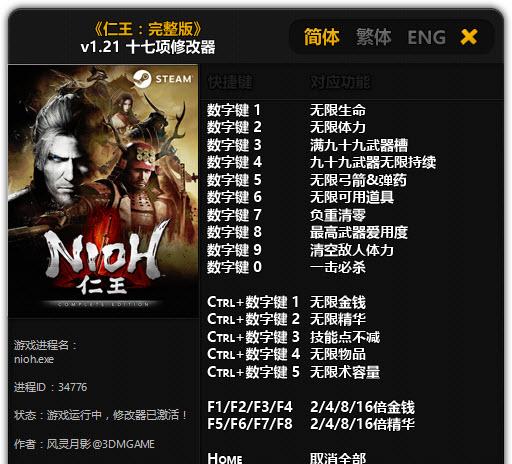 仁王全版本修正器最新版v1.21.06 风灵月影版