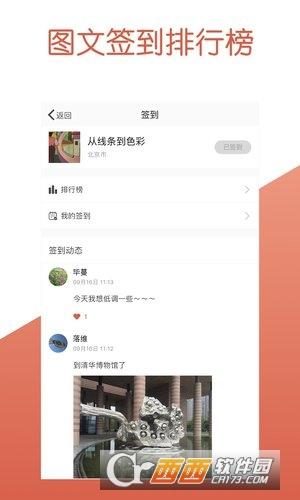 鹿小圈软件 v3.0.2手机版