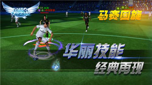 足球梦之队2官方版