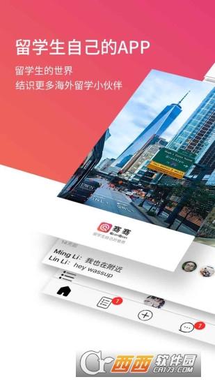 骞骞app 2.3.2安卓版