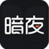暗夜文学网app2.4.2 安卓版