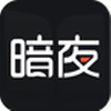 暗夜文学app苹果版