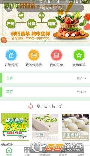 艾艾食品安卓版 V0.0.3