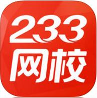 233网校查分软件官方版