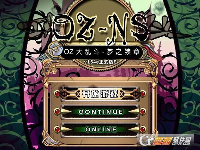 OZ大乱斗NS v1.64e 正式版F
