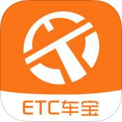 粤通卡ETC车宝app官方版