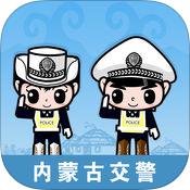 内蒙古交警app手机版
