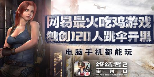 终结者2审判日pc互通版