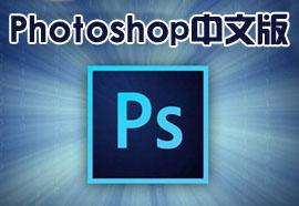 photoshop中文版