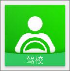 度驾驾校app