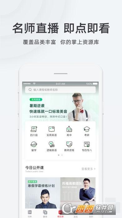 网易有道词典(离线词典)官方版 v7.7.2手机版
