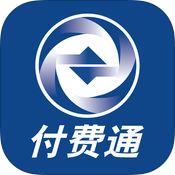 付费通手机appv2.10.1 安卓版