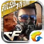 穿越火线枪战王者荒岛特训2.0版0.0.0.25安卓版