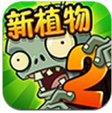 新植物大战僵尸22018最新版2.3.2安卓版