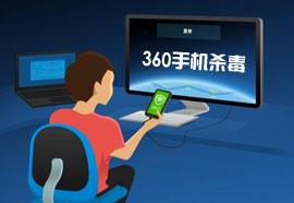 360杀毒手机版