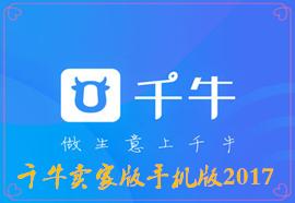 千牛卖家版手机版2017