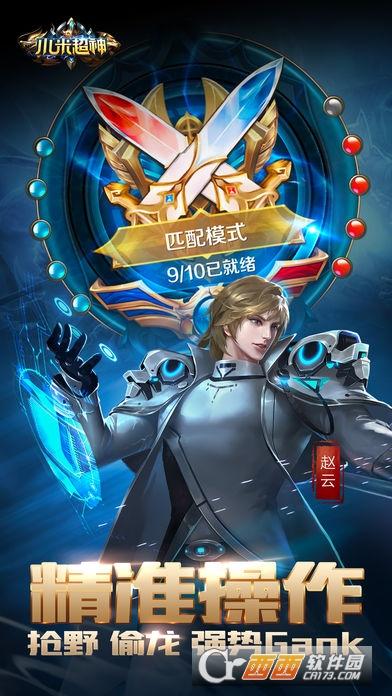 小米超神手游ios版 1.34.1 最新版