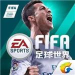 FIFA足球世界腾讯版v0.1.01最新版