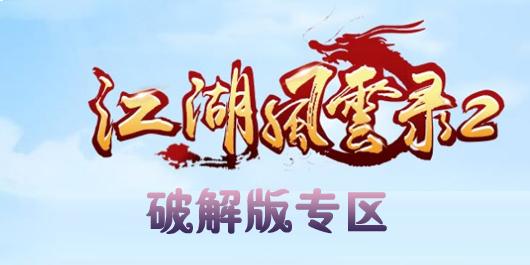 江湖风云录2破解版