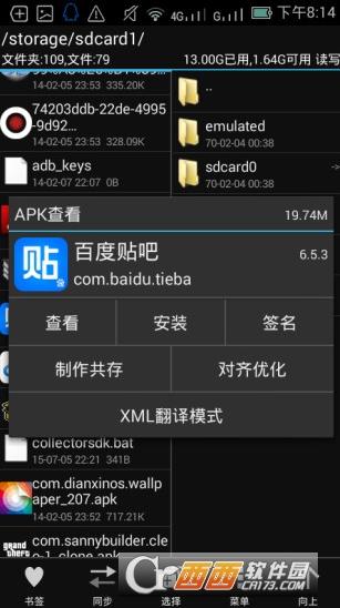 MT管理器2.7 v2.7.0 稳定清爽版