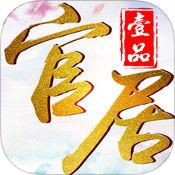 清朝模拟当官游戏v1.0.3 安卓版