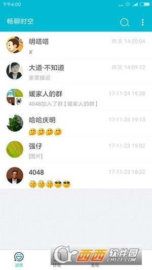 临讯app 1.2.9安卓版