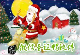 微信圣诞帽