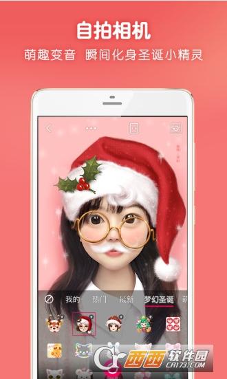 天天p图圣诞头像小红帽头像制作软件 5.9.9.2510 安卓版