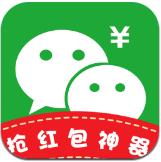 微信自动秒抢红包神器2018免费版