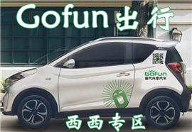 Gofun出行