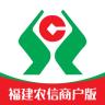 福建农信商户版app