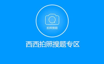 拍照搜题下载_拍照搜题app下载_拍照搜题在线版_拍照搜题大学版