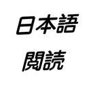 日语阅读最新版