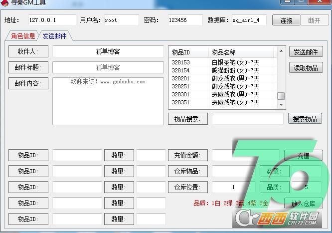 寻秦GM工具(物品工具+充值工具) V1.0附物品ID