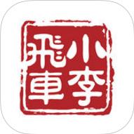 小李飞车app