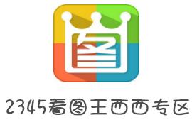 2345看图王
