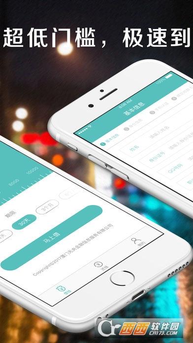 青年借贷app V1.4安卓版
