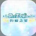 歌之王子殿下闪耀之星手游0.3.0安卓版