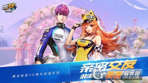 QQ飞车手游ios版 v1.0.3.6730 官方版
