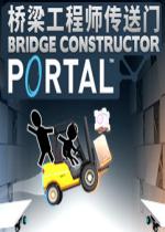 桥梁建造师传送门pc版免安装硬盘版
