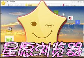 星愿浏览器官网_星愿浏览器手机版下载