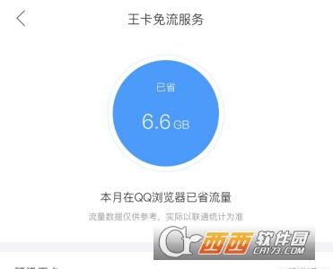 QQ浏览器内测版(王卡全免浏览流量) V8.1.0.3815安卓版